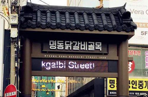 韩国留学攻略