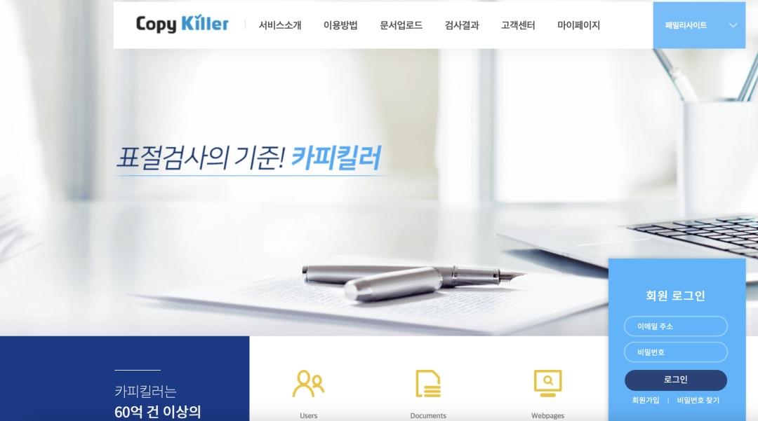 韩国留学小论文查重降重必备