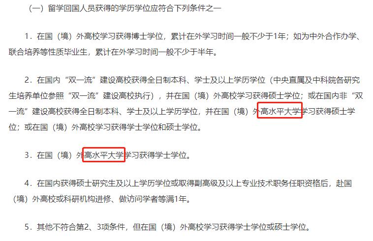 上海留学生了落户政策高水平大学