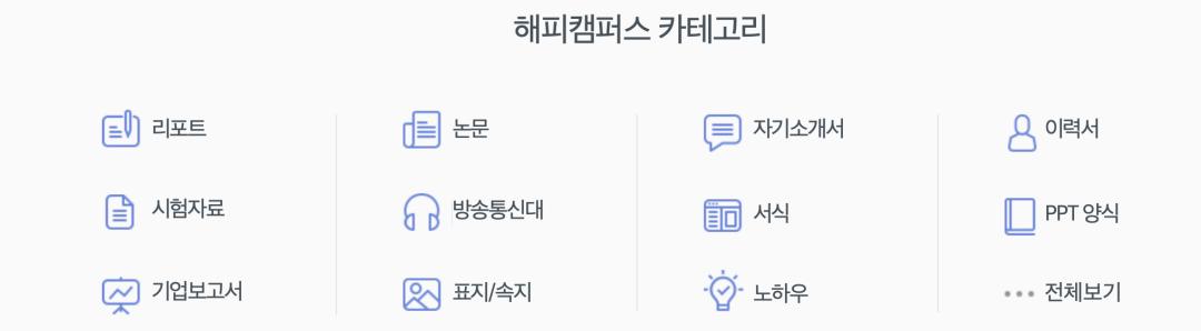韩国留学神器해피캠퍼스