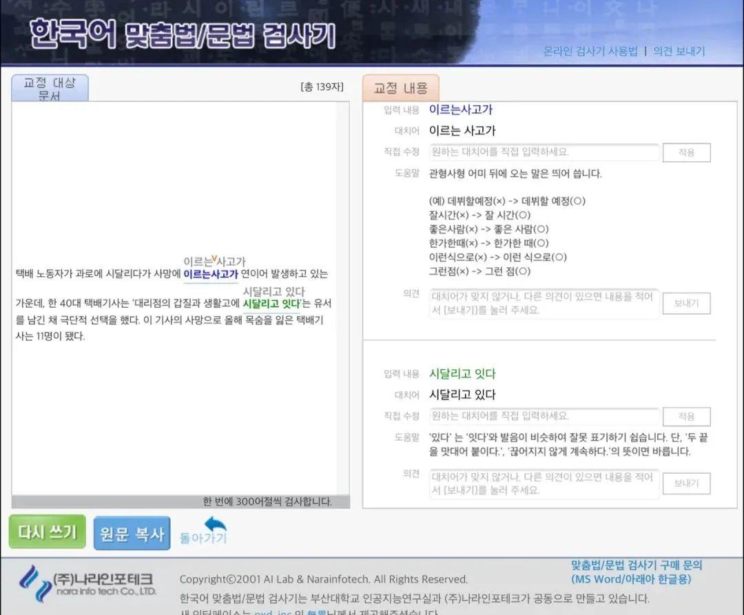 韩国留学四大神器